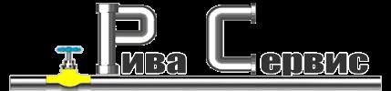 «РИВА-СЕРВИС» Оборудование для АЗС и нефтебаз, купить, стоимость, цена